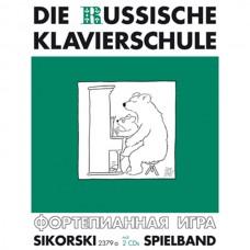 Die Russische Klavierschule - Ergänzender Spielband mit 2 CDs